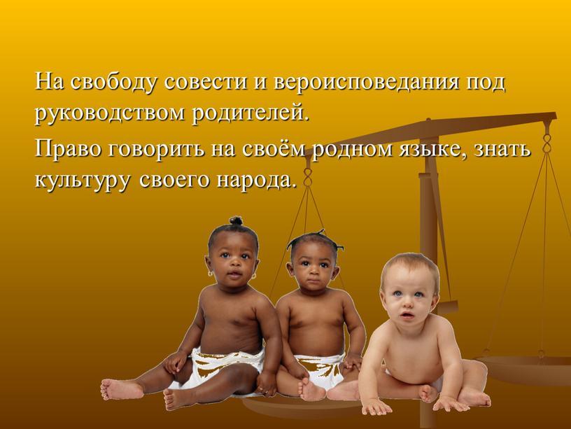 На свободу совести и вероисповедания под руководством родителей