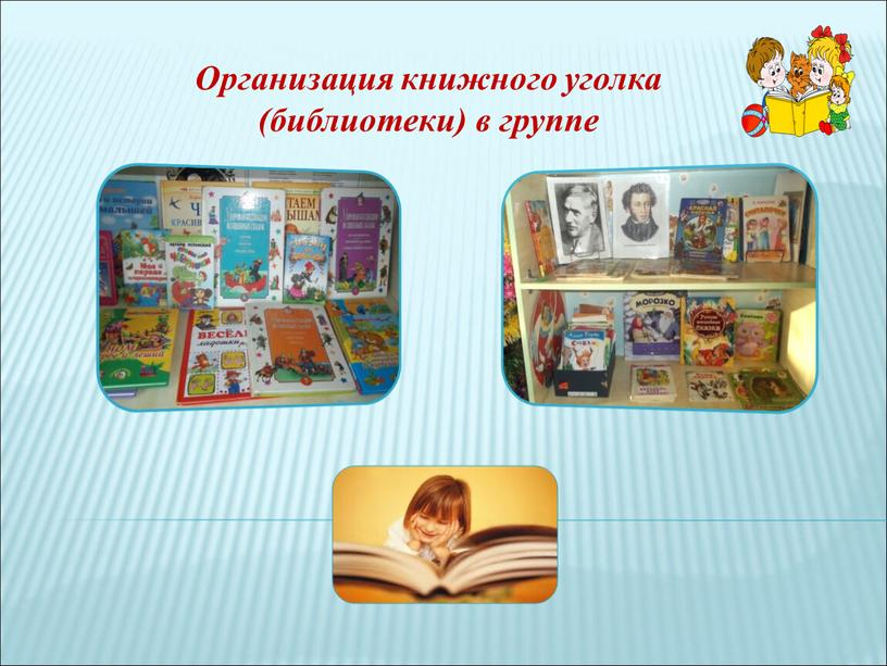 Организация книжного уголка (библиотеки) в группе