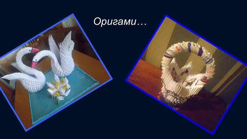 Оригами…
