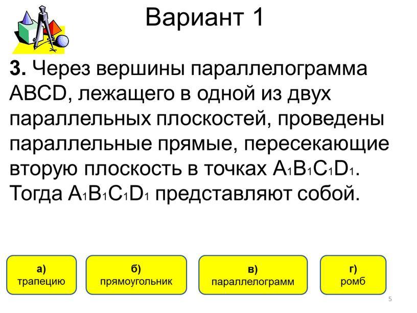 Вариант 1 а) трапецию б) прямоугольник в) параллелограмм г) ромб 3