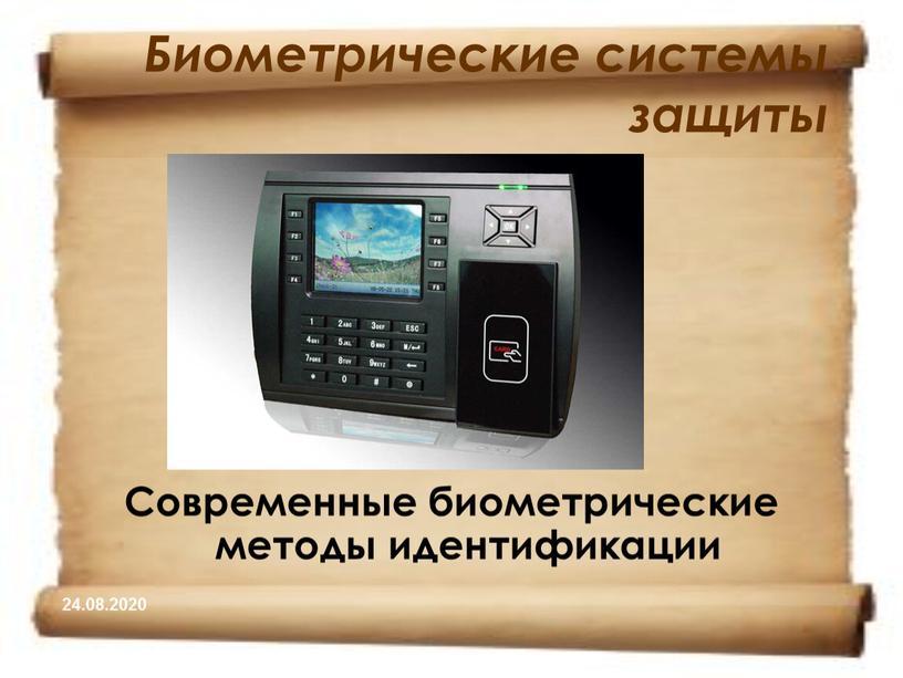 Биометрические системы защиты Современные биометрические методы идентификации 24