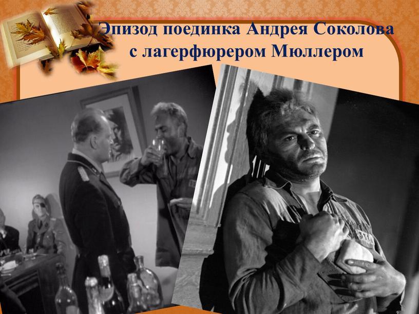 Эпизод поединка Андрея Соколова с лагерфюрером