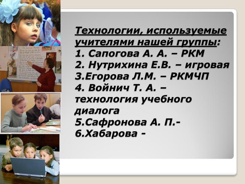 Технологии, используемые учителями нашей группы : 1