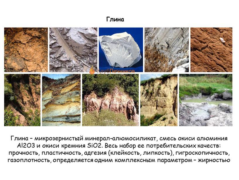 Глина Глина – микрозернистый минерал-алюмосиликат, смесь окиси алюминия