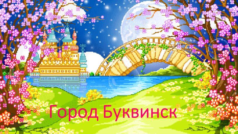 Город Буквинск