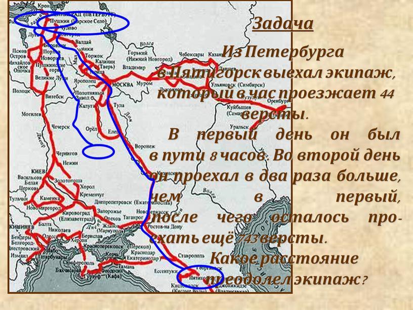 Задача Из Петербурга в Пятигорск выехал экипаж, который в час проезжает 44 версты