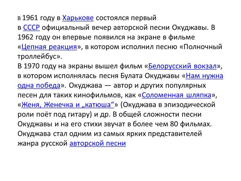 В 1961 году в Харькове состоялся первый в