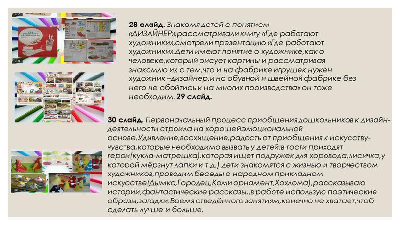 Знакомя детей с понятием «ДИЗАЙНЕР»,рассматривали книгу «Где работают художники»,смотрели презентацию «Где работают художники»