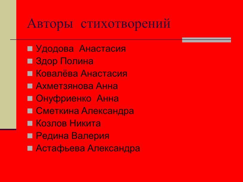 Авторы стихотворений Удодова
