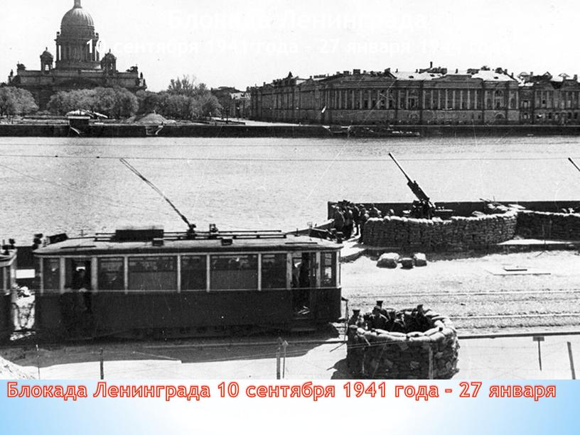 Блокада Ленинграда 10 сентября 1941 года – 27 января 1944 года