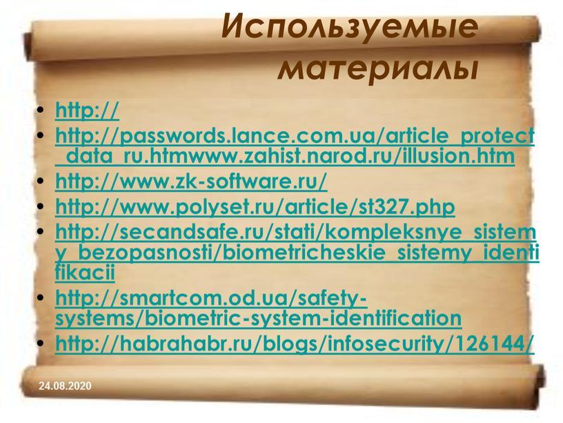 Используемые материалы http:// http://passwords