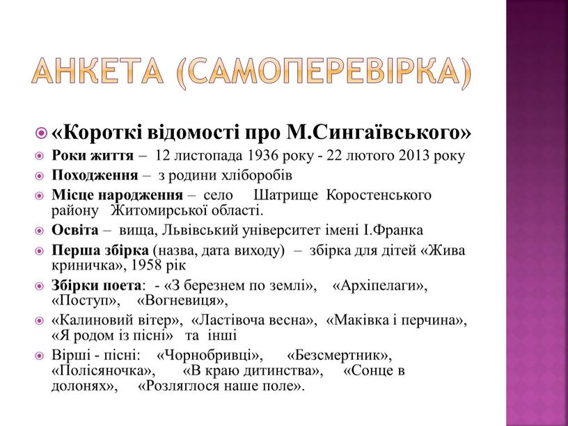 АНКЕТА (Самоперевірка) «Короткі відомості про