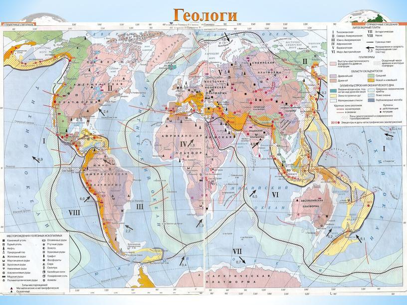 Геологи Цель: Выявить общие признаки в рельефе и закономерностях размещения крупных рельефа материков