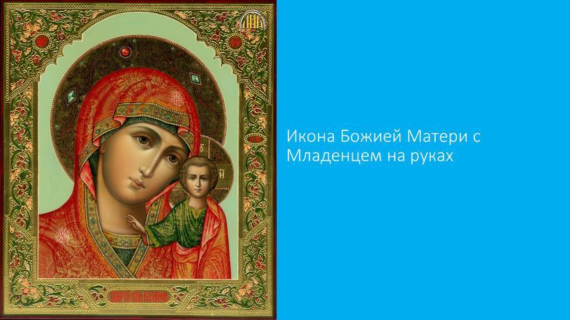 Икона Божией Матери с Младенцем на руках