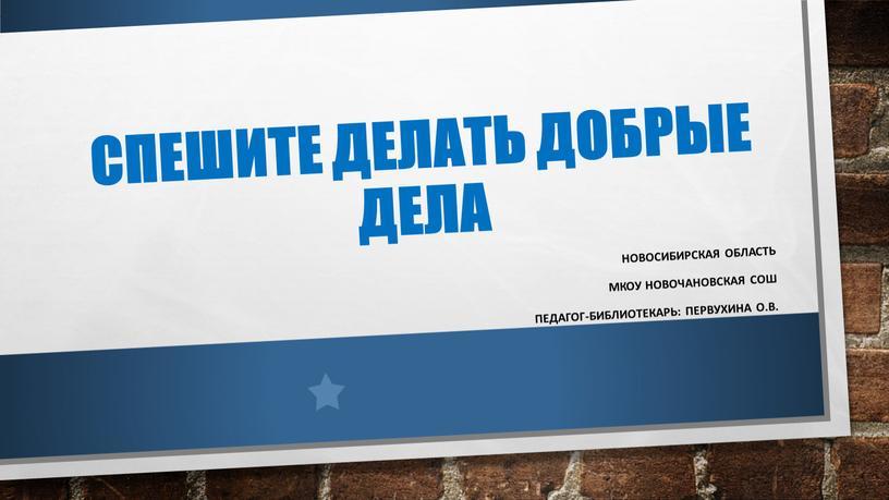 Спешите делать добрые дела Новосибирская область