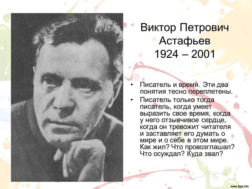 Виктор Петрович Астафьев 1924 – 2001