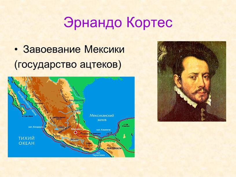 Эрнандо Кортес Завоевание Мексики (государство ацтеков)