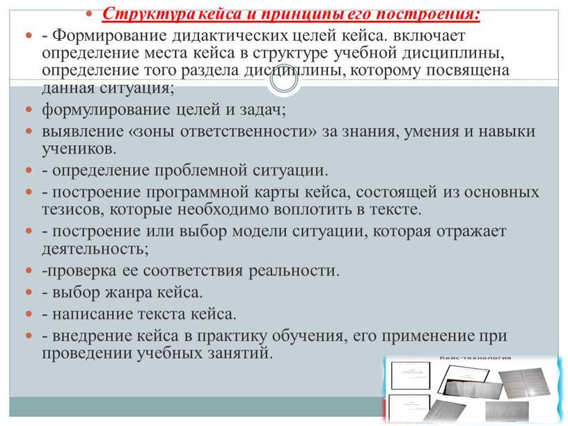 Структура кейса и принципы его построения: -