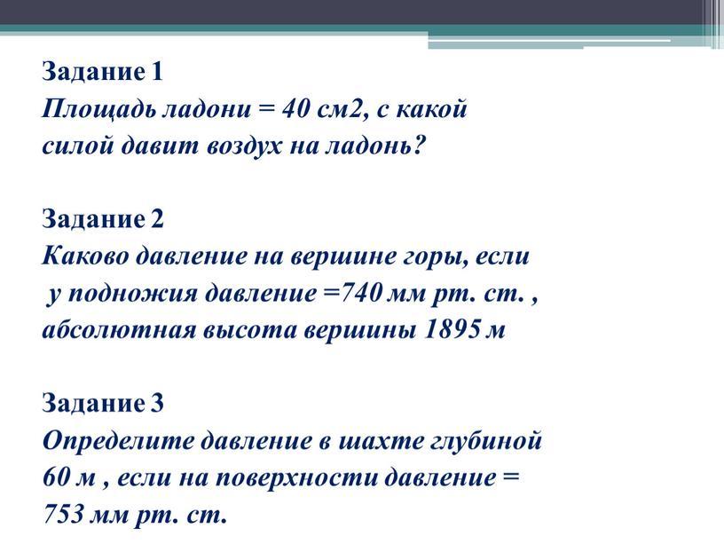 Задание 1 Площадь ладони = 40 см2, с какой силой давит воздух на ладонь?