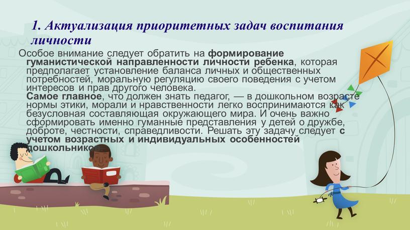Актуализация приоритетных задач воспитания личности