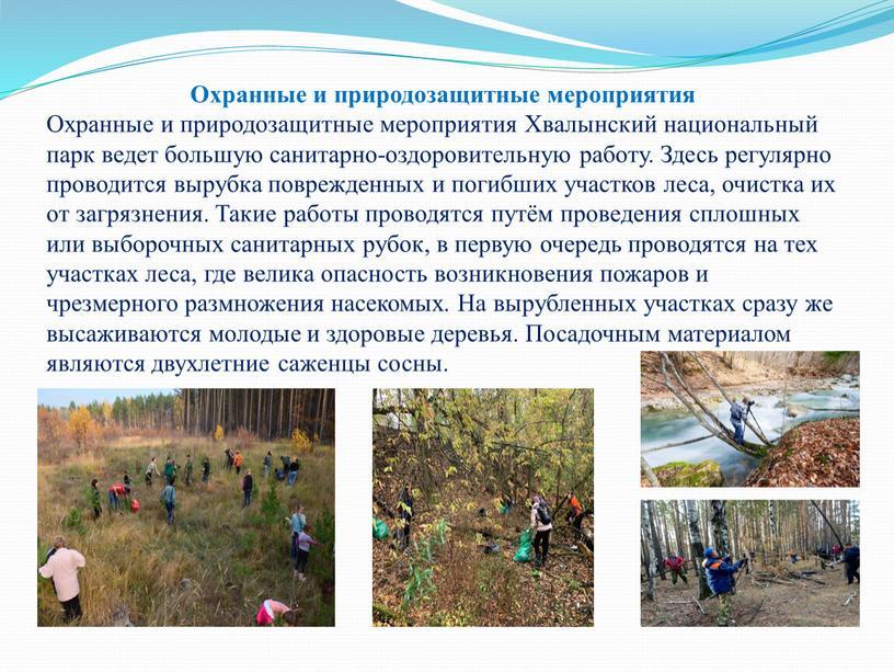Охранные и природозащитные мероприятия