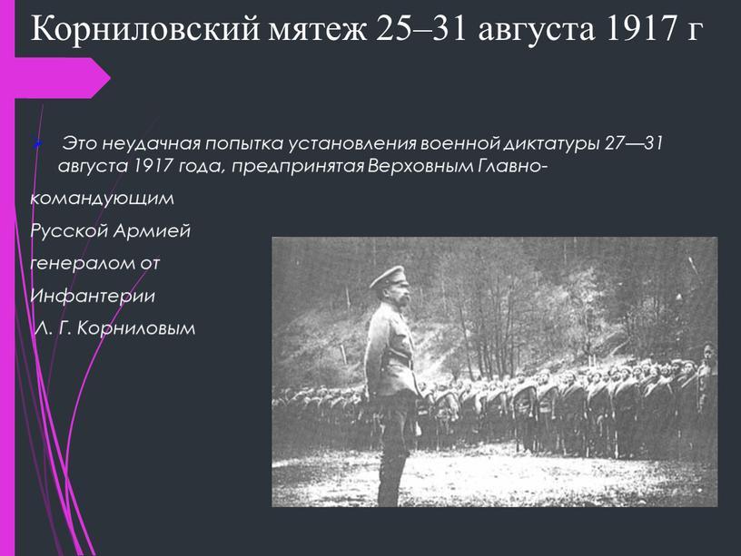 Корниловский мятеж 25–31 августа 1917 г