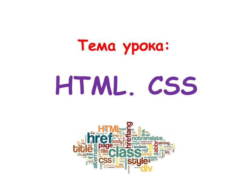 Тема урока: HTML. CSS