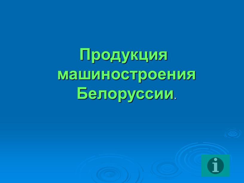 Продукция машиностроения Белоруссии