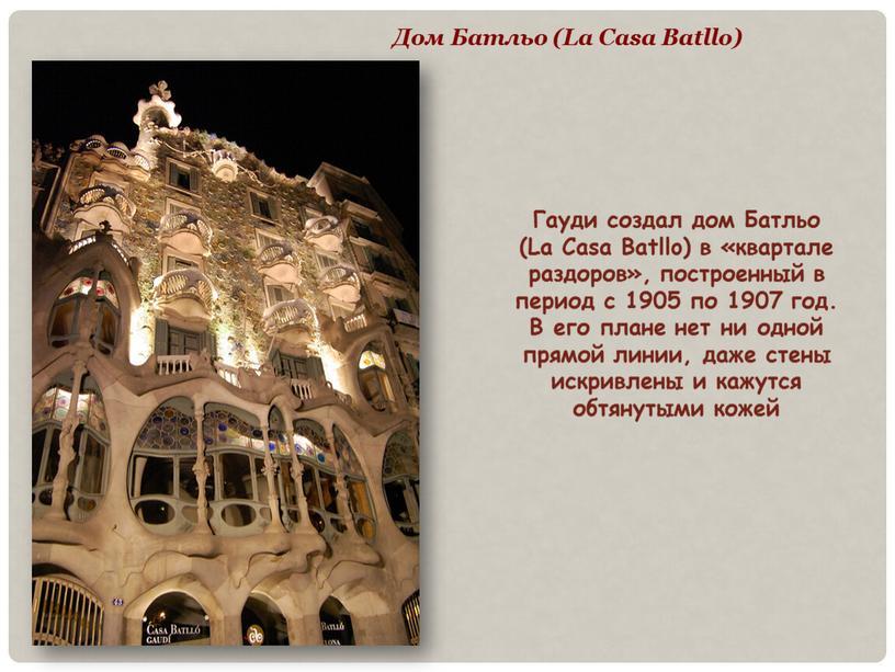 Дом Батльо (La Casa Batllo) Гауди создал дом