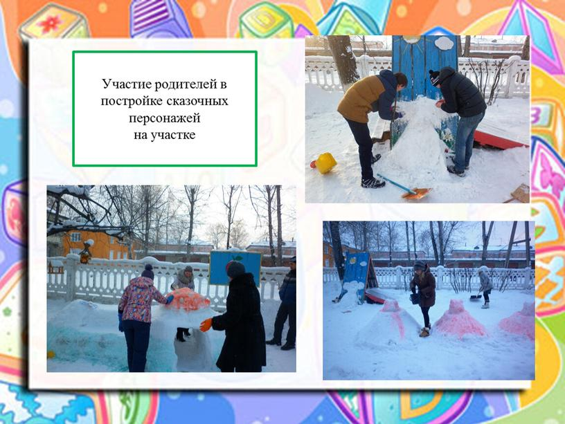 Участие родителей в постройке сказочных персонажей на участке