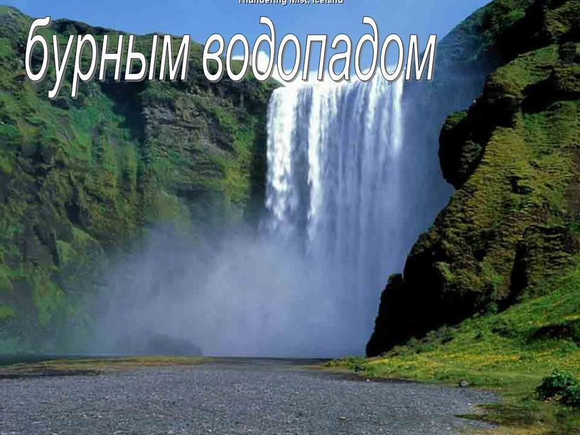 бурным водопадом