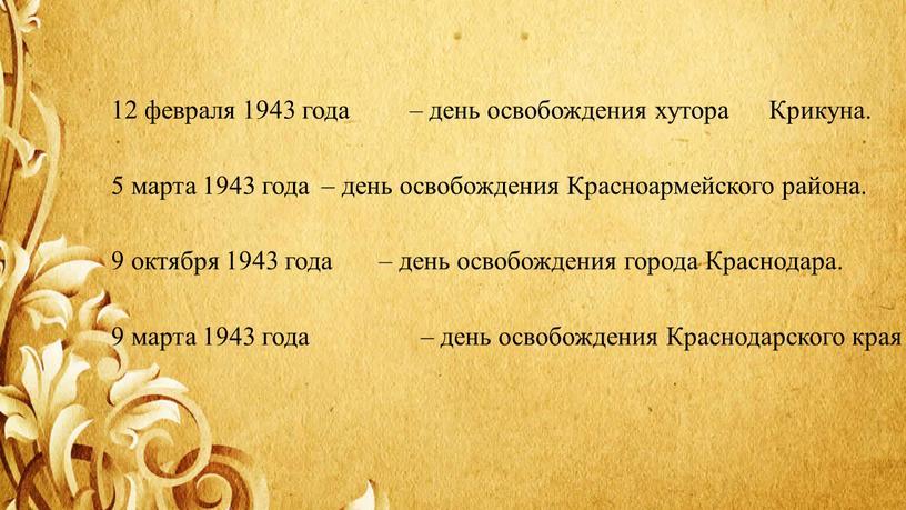 Крикуна. 5 марта 1943 года – день освобождения