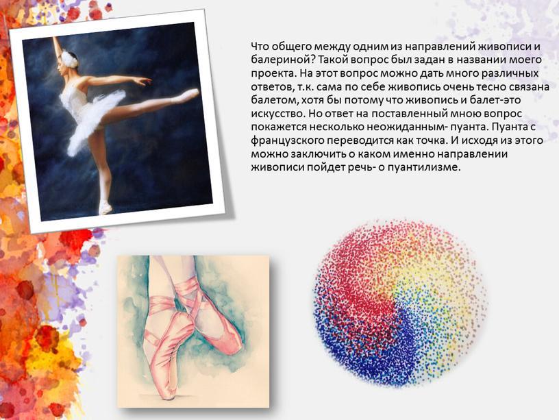 Что общего между одним из направлений живописи и балериной?