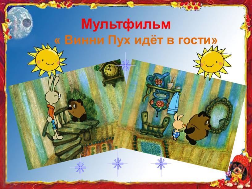 Мультфильм « Винни Пух идёт в гости»