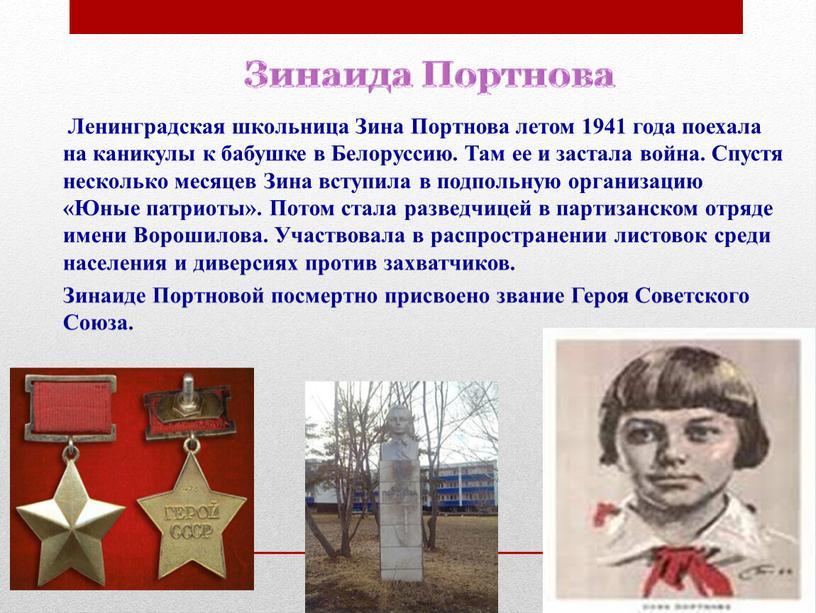 Ленинградская школьница Зина Портнова летом 1941 года поехала на каникулы к бабушке в
