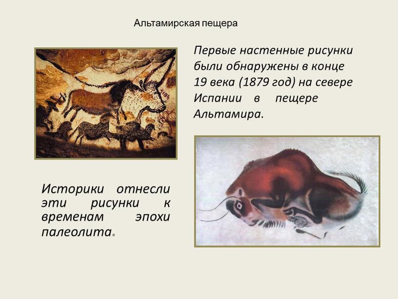 Историки отнесли эти рисунки к временам эпохи палеолита