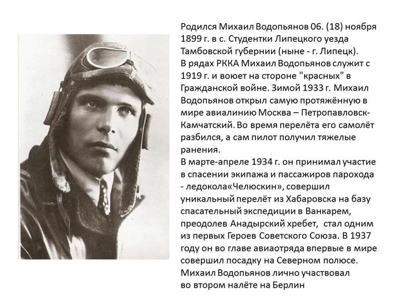 Родился Михаил Водопьянов 06. (18) ноября 1899 г