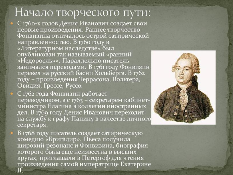 С 1760-х годов Денис Иванович создает свои первые произведения