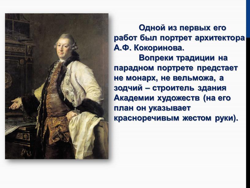 Одной из первых его работ был портрет архитектора