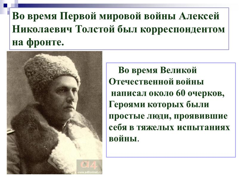 Во время Первой мировой войны Алексей