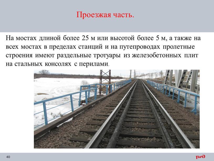 На мостах длиной более 25 м или высотой более 5 м, а также на всех мостах в пределах станций и на путепроводах пролетные строения имеют…