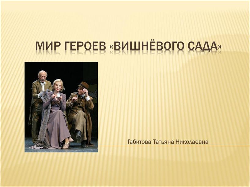 Мир героев «Вишнёвого сада» Габитова