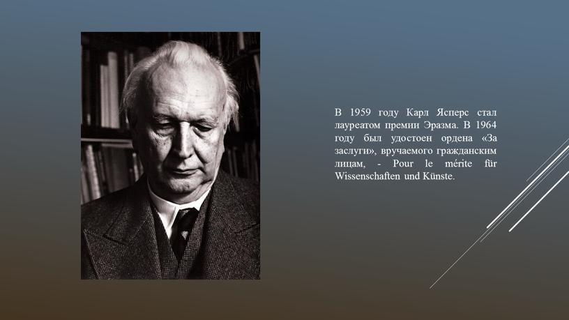 В 1959 году Карл Ясперс стал лауреатом премии
