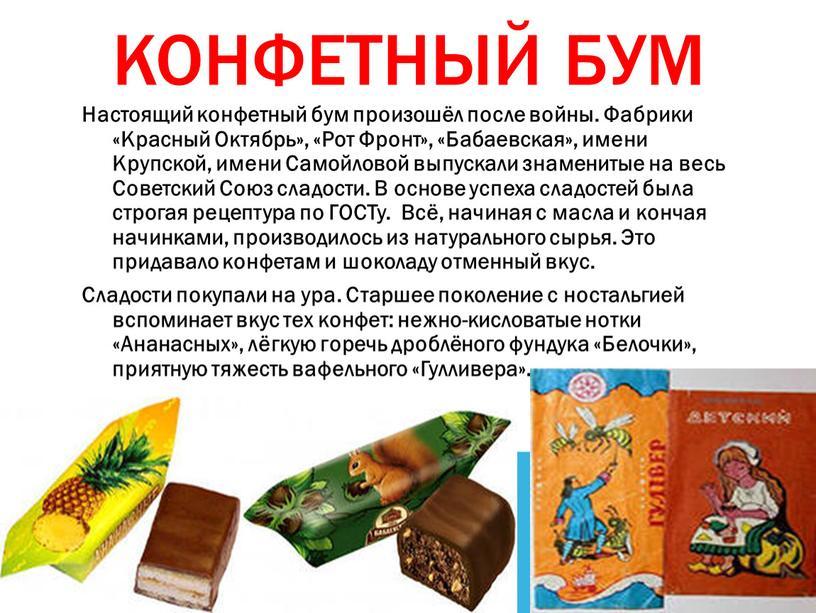 Конфетный бум Настоящий конфетный бум произошёл после войны