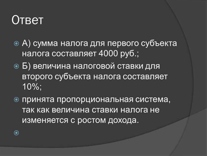 Ответ А) сумма налога для первого субъекта налога составляет 4000 руб