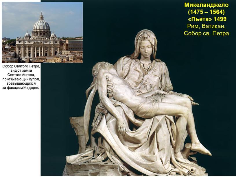 Микеланджело (1475 – 1564) «Пьета» 1499