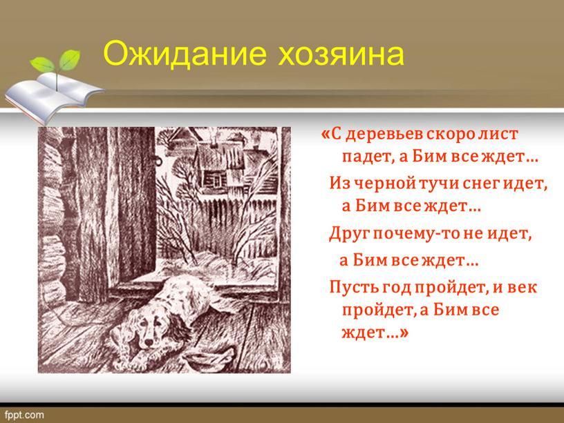 Ожидание хозяина «С деревьев скоро лист падет, а