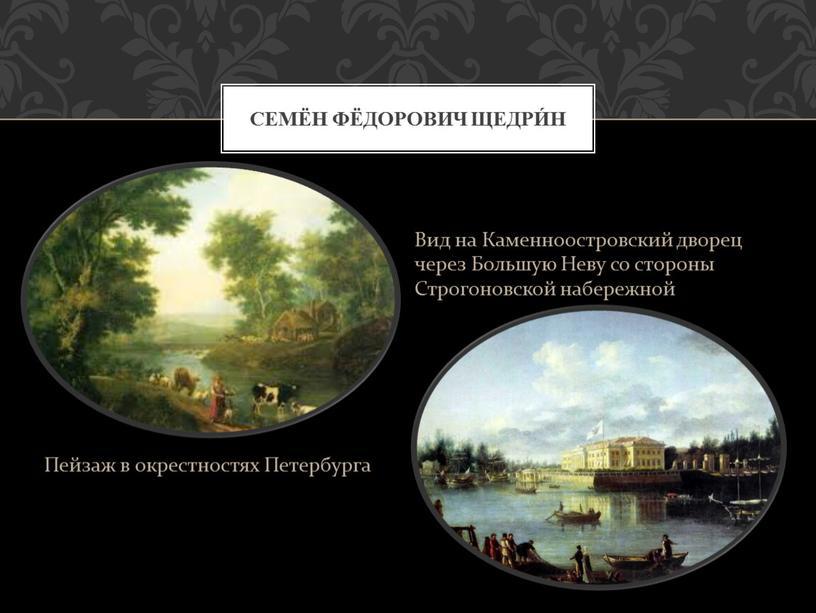 Семён Фёдорович Щедри́н Пейзаж в окрестностях