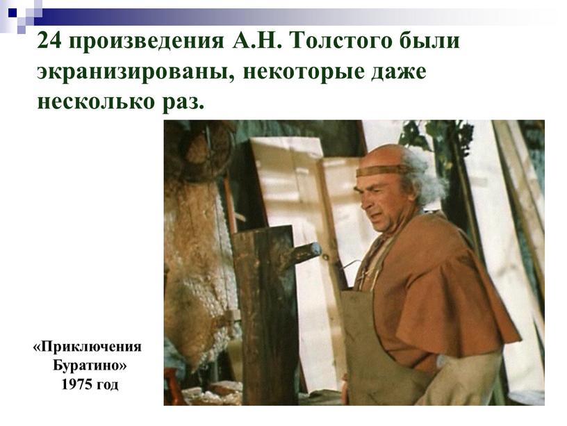 А.Н. Толстого были экранизированы, некоторые даже несколько раз
