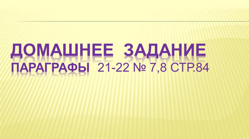 Домашнее задание параграфы 21-22 № 7,8